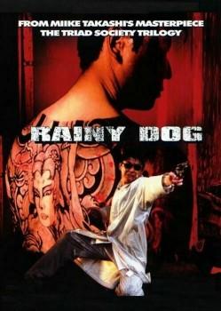 Rainy_Dog