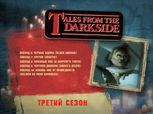 Tales_from_Darkside3_002